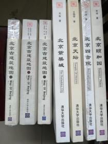 北京古建筑五书:北京颐和园+北京天坛+北京四合院+北京紫禁城+北京古建筑地图(上中下)(全套五种共七册合售)