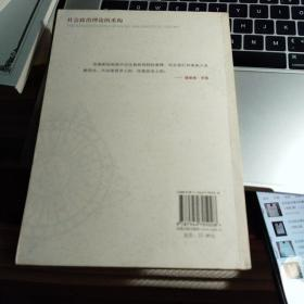 社会政治理论的重构:人文与社会译丛