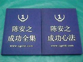 陈安之成功全集+陈安之成功心法(1.2)(布面精装)2本合售。