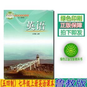 正版2020使用鲁教版7七年级上册英语书 英语7上课本 山东教育出版社七年级英语上册义务教育教科书(五四学制)英语七年级上册教材