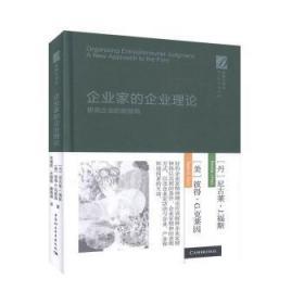 全新正版图书 企业家的企业理论:研究企业的新视角:a new approach to the firm (丹)尼古莱·J.福斯(Nicolai J. Foss),(美)彼得·G.克莱因(Peter G. Klein)著 中国社会科学出版社 9787520360760 畅阅书斋