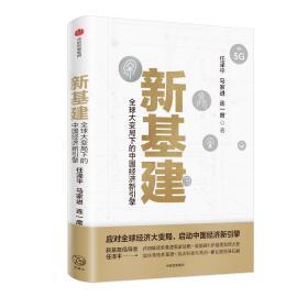 新基建:全球大变局下的中国经济新引擎任泽平新作(与普通版随机发货)