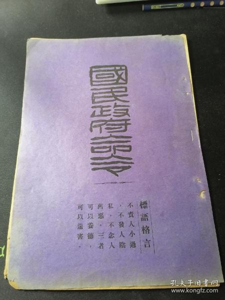 《国民政府命令》一册至24页。