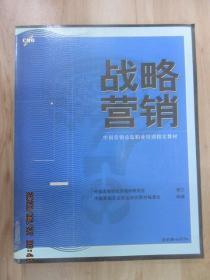 战略营销——中国营销总监职业培训指定教材