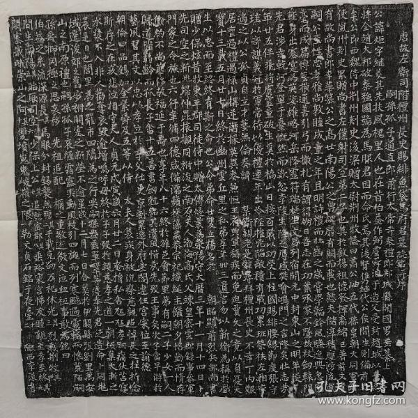 唐左卫司阶檀州长史〈马炬〉墓志铭拓片,马炬