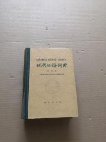 现代汉语词典 (试用本)馆藏1973年一版一印