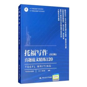 托福写作真题范文精练120篇(第2版)