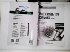 钢筋工程量计算实训教程(第3版)