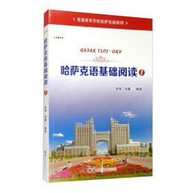 哈萨克语基础阅读(1)