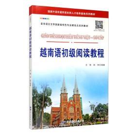 越南语初级阅读教程