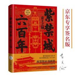 紫禁城六百年:帝王之轴(作者亲笔)