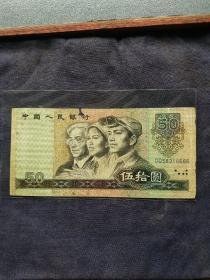 四版人民币50元