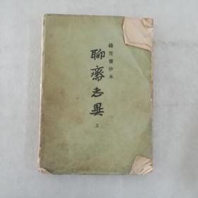 铸雪齐抄本;聊斋志异【上】