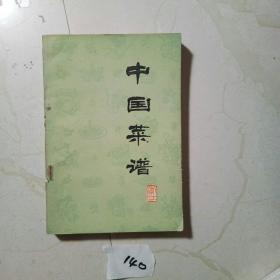 中国菜谱(浙江)