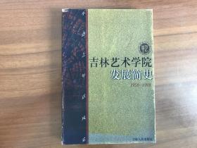 吉林艺术学院发展简史(1958-1998)