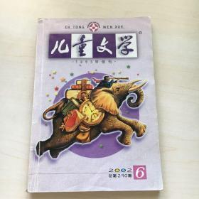 《儿童文学》杂志2002年6月、7月刊,2001年2月刊