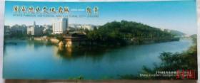 《国家历史文化名城-自贡》邮资明信片一套10枚(邮资图案荷花)