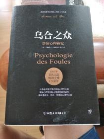 乌合之众 群体心理研究