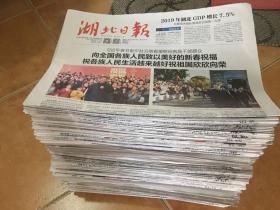 2020年湖北日报!!武汉保卫战从一月23武汉封城-四月10解城武汉沐火重生的每天经历全程本地报道77天的经历.过程77天、77份报纸的报道.尽在其中另有人民日报、也是77天报道!