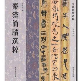 《秦汉简牍选粹》