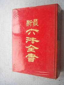最新六法全书 [架----7]