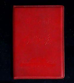 首都红卫兵证
