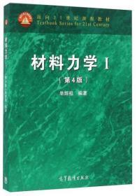 材料力学(1+2 第4版)