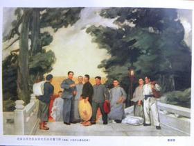 毛泽东同志在全国农民运动讲习所—詹建俊(作)【新印刷品.装饰画】40厘米-30厘米左右