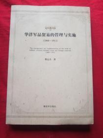 华洋军品贸易的管理与实施(1860-1911)