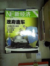新经济 2003 9