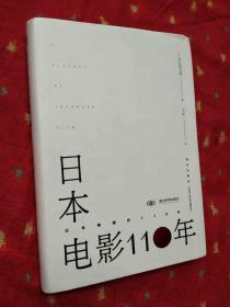 日本电影110年 (精装)
