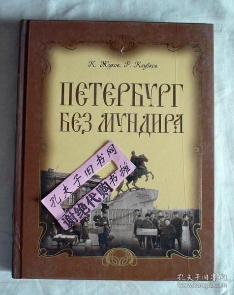 петербург без мундира (俄语原版)【本摊谢绝代购】