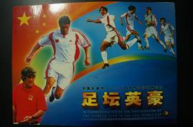 足坛英豪 中国队参加2002年世界杯足球赛纪念 个性化邮票 2版 邮折