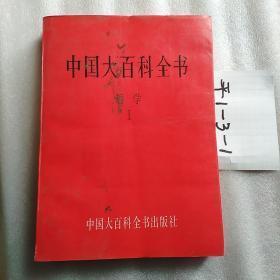 中国大百科全书。哲学。