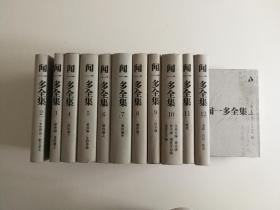闻一多全集(全12册)