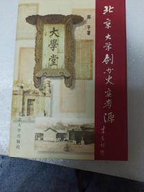 北京大学创办史实考源带作者签名