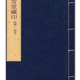 《雪堂藏印 (两种)》宣纸本 两册