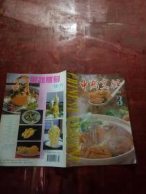 中国烹饪1996年第3期