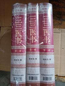 三三医书(精校本)(1—3册),