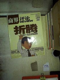商界评论 2008 8