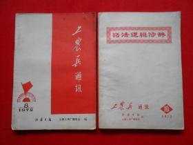 工农兵通讯  1972年第8、10期