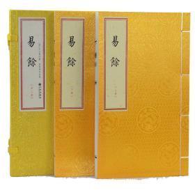 易余一函2册竖版繁古板影印 体手工宣纸线装古籍周易易经哲学收藏