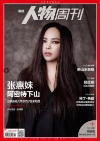 南方人物周刊特刊张惠妹