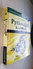 Python编程:从入门到实践 正版九成新 无勾画