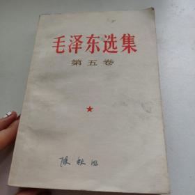 毛泽东选集 第五卷1977年一版一印