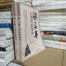 唐山玉清观道学文化丛书:张三丰太极修炼秘诀