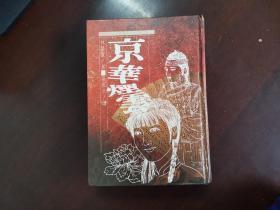 林语堂 京华烟云 精装