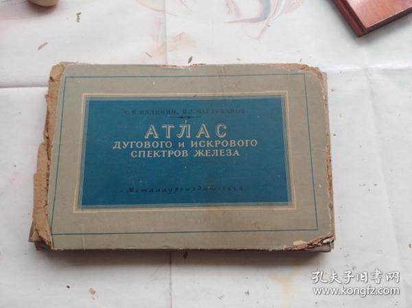1958年俄文原版,盒套装:铁的弧光与电花光谱图册。一本书,然后几十张活页图谱。活页背面是空白的,纸质量很好。盒套有破损。内页蛮好的