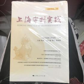 上海审判实践2020年第1辑