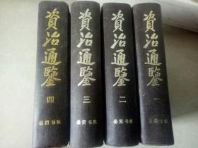资治通鉴(1-4)精装(一版一印)